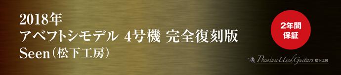 アベフトシモデル 4号機 完全復刻版【2018年】